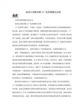 南美白对虾对虾工厂化养殖模式分析.doc