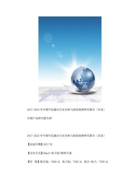 2017-2023年中国军民融合行业分析与投资趋势研究报告(目录).doc