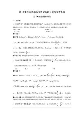 2010年高考数学题分类汇编(10)圆锥曲线.doc