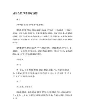 姚基金希望小学篮球季规则.doc