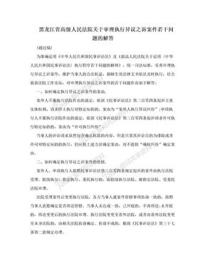 黑龙江省高级人民法院关于审理执行异议之诉案件若干问题的解答.doc