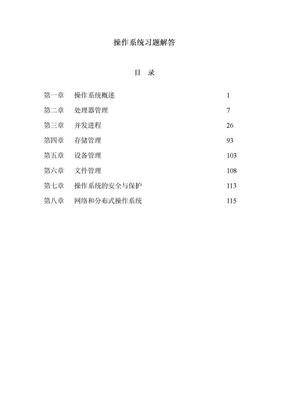 《操作系统教程》(第四版)课后答案.doc