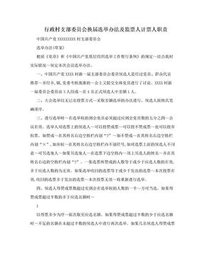 行政村支部委员会换届选举办法及监票人计票人职责.doc