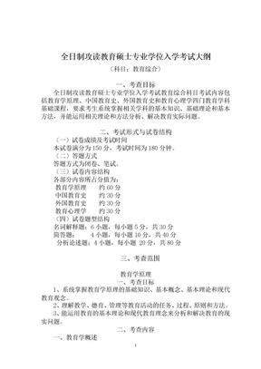 教育硕士考纲汇编版.doc