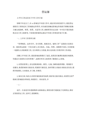 影城上半年工作总结.doc