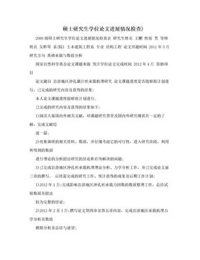 硕士研究生学位论文进展情况检查).doc