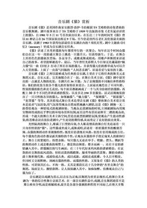 音乐鉴赏课论文——音乐剧《猫》赏析.doc