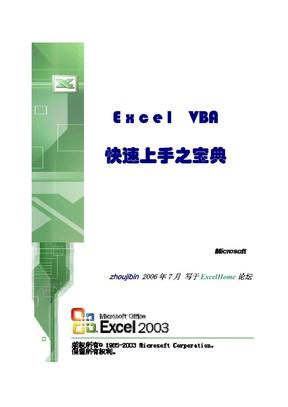 Excel Vba 之快速上手.pdf