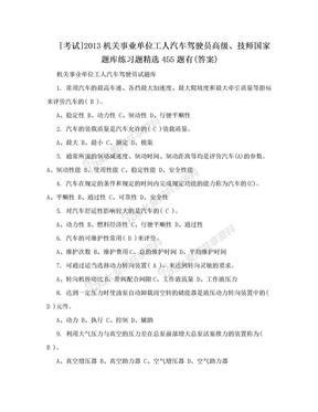 [考试]2013机关事业单位工人汽车驾驶员高级、技师国家题库练习题精选455题有(答案).doc
