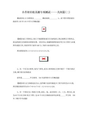 1学而思_小升初第3讲_几何二-圆与立体.doc