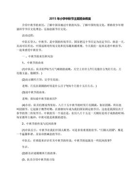 2015年小学中秋节主题班会教案.docx