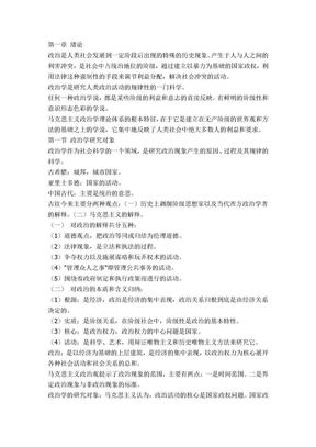 """""""政治学概论""""听课笔记.doc"""