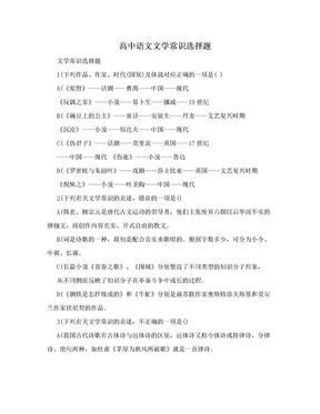 高中语文文学常识选择题.doc