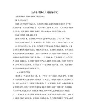 当前中国城市贫困问题研究.doc