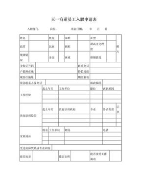 公司入职申请表模板.doc