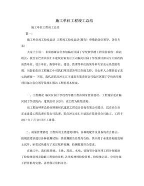 施工单位工程竣工总结.doc