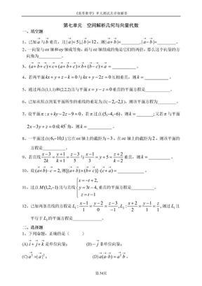 高等数学测试题及解答下部分7-12章.doc