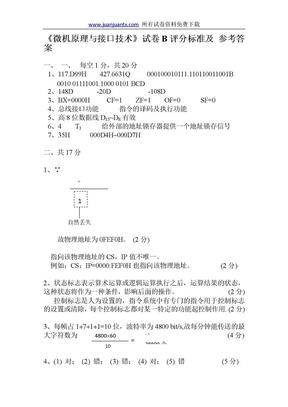 湖南大学微机原理与接口技术期末试卷二答案.doc
