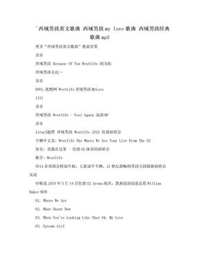 ´西域男孩英文歌曲 西域男孩my love歌曲 西域男孩经典歌曲mp3.doc