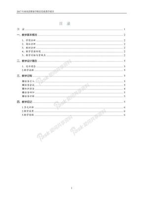 《祝福祖国》信息化教学设计大赛说课稿.doc