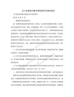 关于农村初中数学课堂教学有效性研究.doc