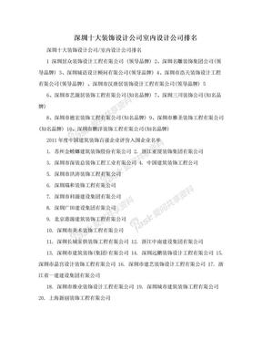 深圳十大装饰设计公司室内设计公司排名.doc