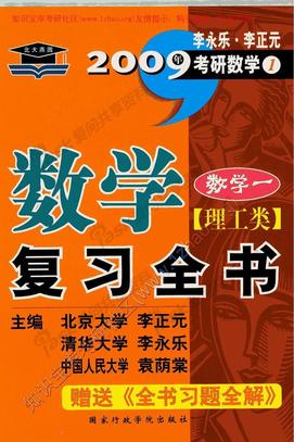 李永乐数学复习全书