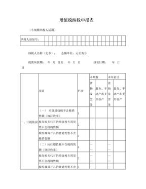 小规模申报表.doc