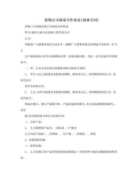 装饰公司商家合作协议(商业合同).doc