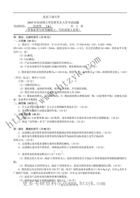 北京工商大学考研专业课真题-经济学真题及答案
