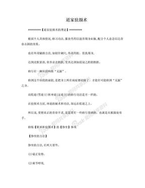 道家驻颜术.doc