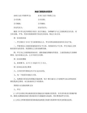 商业门面租赁合同范本.docx