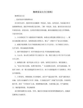 物理常识大全[资料].doc