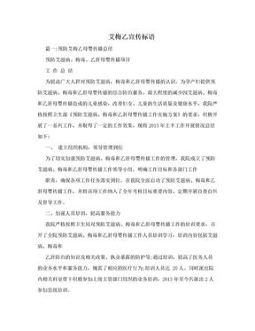 艾梅乙宣传标语.doc