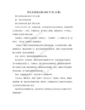 四大名著读后感3000字(共10篇).doc