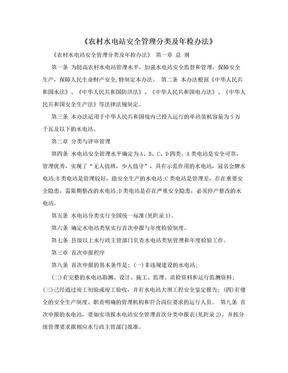 《农村水电站安全管理分类及年检办法》.doc