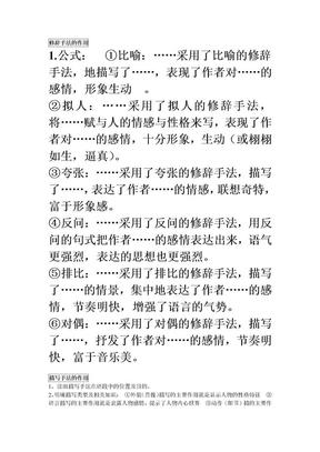 高中语文现代文阅读+诗歌鉴赏答题技巧(超实用).doc