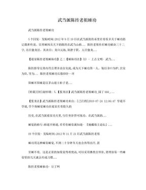 武当派陈抟老祖睡功.doc