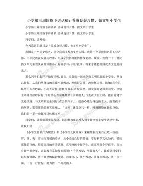 小学第三周国旗下讲话稿:养成良好习惯,做文明小学生.doc