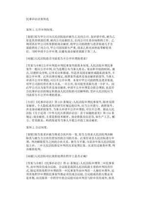 民事诉讼法案例选.doc