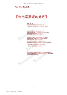 走出学英语的迷茫.pdf