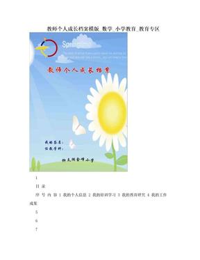 教师个人成长档案模版_数学_小学教育_教育专区.doc
