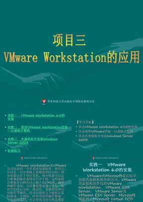 计算机网络基础-VMware Workstation的应用.ppt