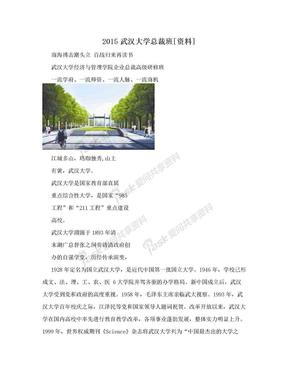 2015武汉大学总裁班[资料].doc