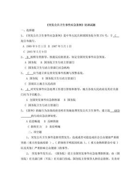 突发公共卫生事件应急条例试题.doc
