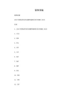 2010年国际贸易术语解释通则(中文完整版).doc