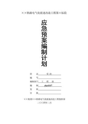 应急预案编制计划.doc