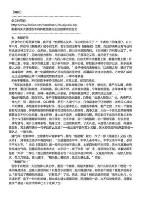 佛学集粹_083_顾随先生《揣籥录》(三).PDF