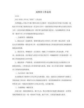 灭四害工作总结.doc