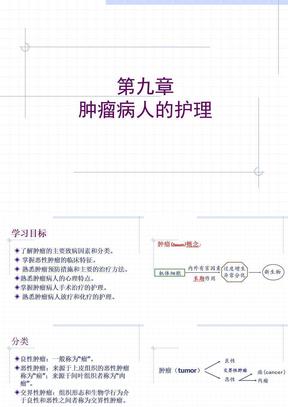 第九章中职肿瘤病人的护理.ppt